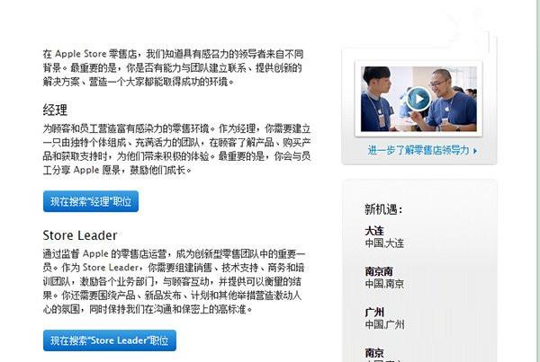 中国一大波苹果零售店即将到来