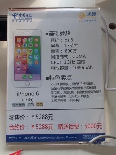 这款电信版iPhone 6真的是醉了:续航哭瞎!