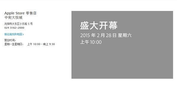 再来一家:沈阳苹果零售店定于本月底开业