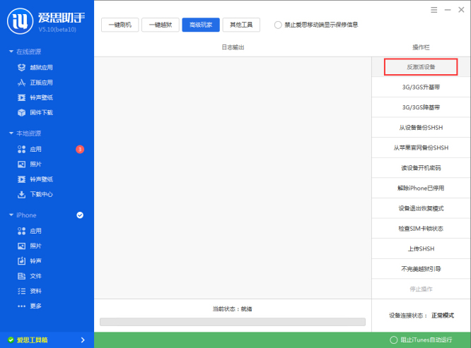 爱思助手V5.09(beta9)发布全新功能:反激活