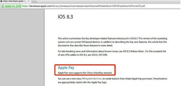 "iOS 8.3 beta悄然删除""支持中国银联网络""字段"