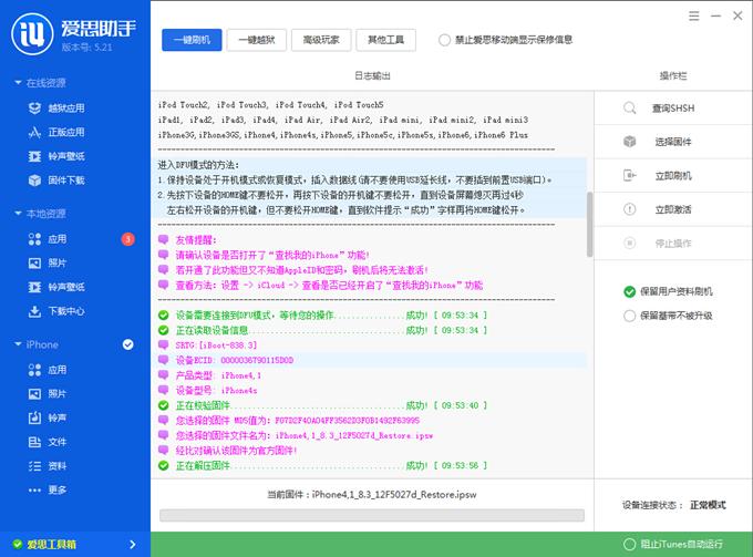 爱思助手iOS8.3 Beta4免激活刷机教程