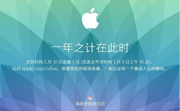 苹果发邀请函:3月9日举行特别发布会