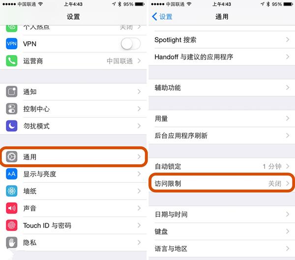 利用iOS访问限制隐藏系统预装应用图标