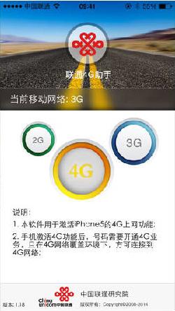 iPhone5/5C/5S激活FDD联通4G指南