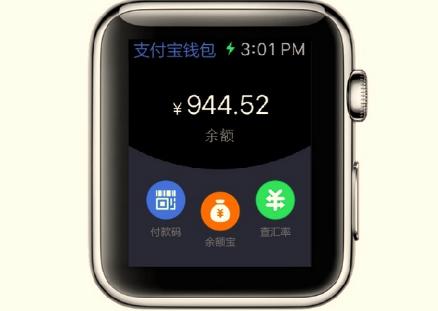 Apple Watch 手表支付宝来了!