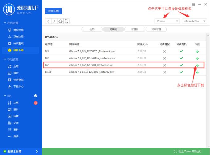 iOS8.2刷机_iOS8.2刷机教程