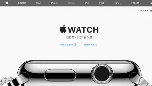 天猫将同步首发苹果Apple Watch 含全部型号