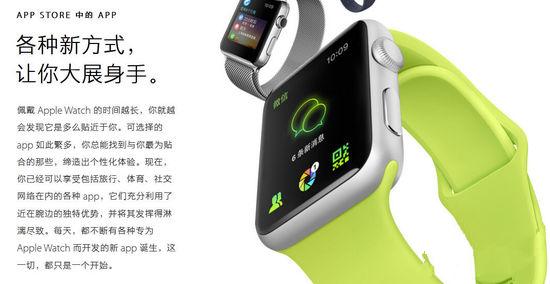 那些Apple Watch无法在中国实现的功能