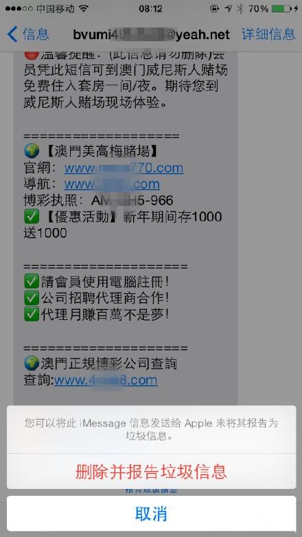 iOS8.3公测版:为中国而生