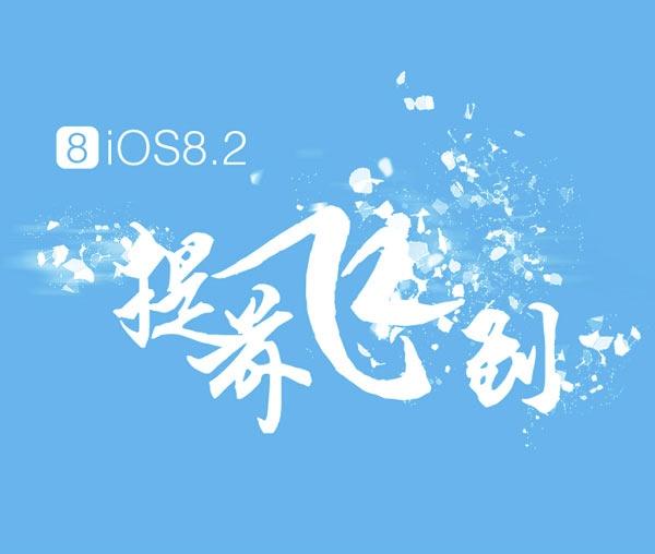苹果无意中修复了新的越狱漏洞