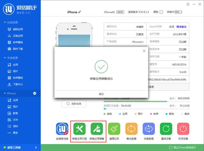 爱思助手PC5.25发布:支持视频一键导入