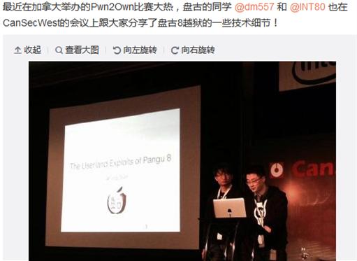 盘古团队分享iOS 8越狱细节