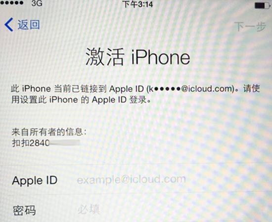 """苹果漏洞坑爹 原封iPhone也""""被盗"""""""