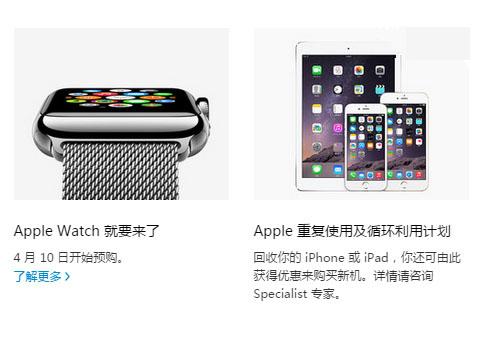 苹果iPhone以旧新换大陆正式上线