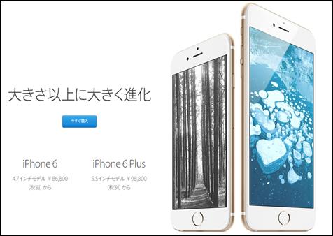 日版无锁iPhone6再次开卖:涨价了