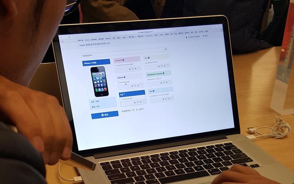 苹果iPhone以旧换新十大疑问详解