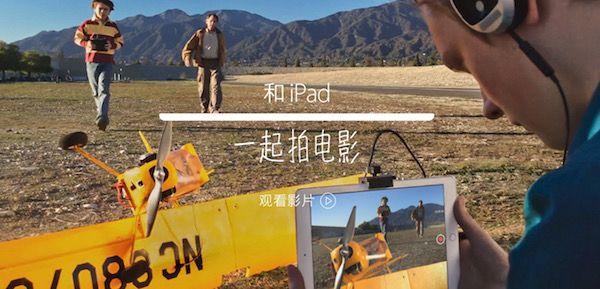 """大胆追逐梦想 """"和iPad一起拍电影"""""""