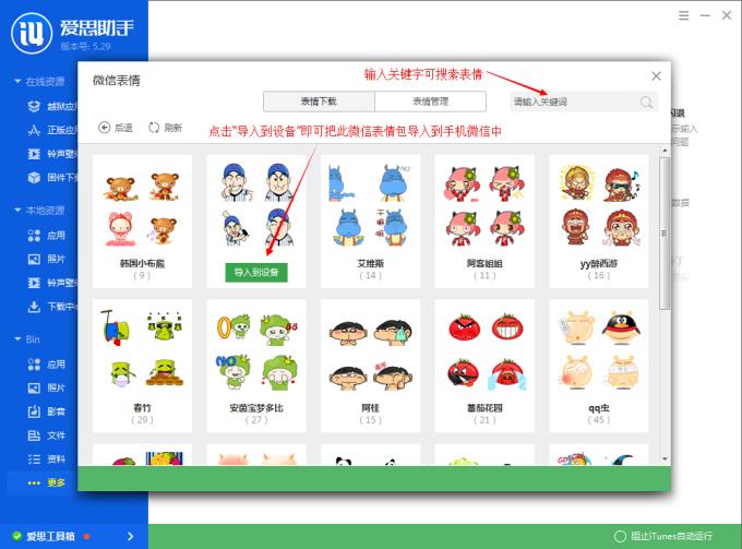 【爱思助手5.0】导入微信表情教程