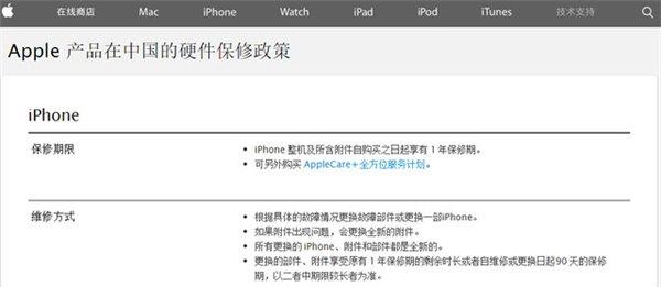 苹果iPhone6官方换屏你需要知道的