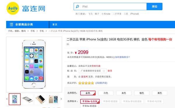 二手iPhone正式上架 保修长达一年