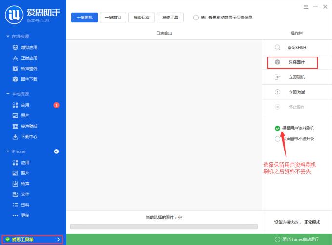 iOS8.3刷机_iOS8.3刷机教程