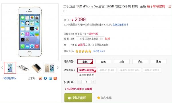 王自如二手iPhone开卖: