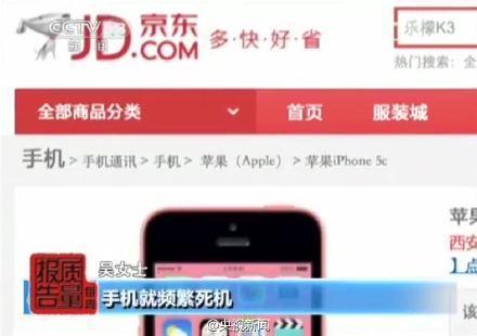 联通京东翻新机源头难道是苹果公司?