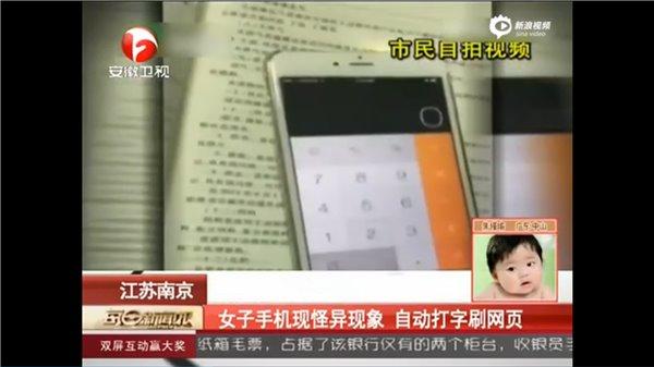 苹果iPhone6现怪异现象:自动打字,关不掉机