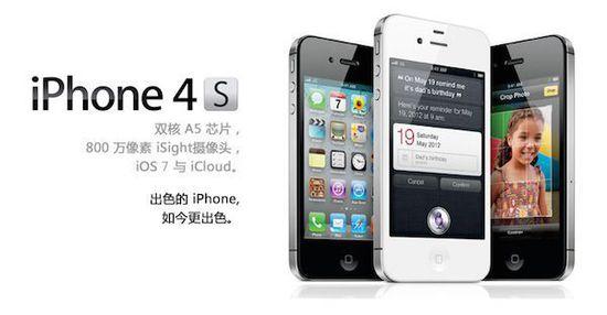 n个理由告诉你 苹果iPhone 4s依然够用