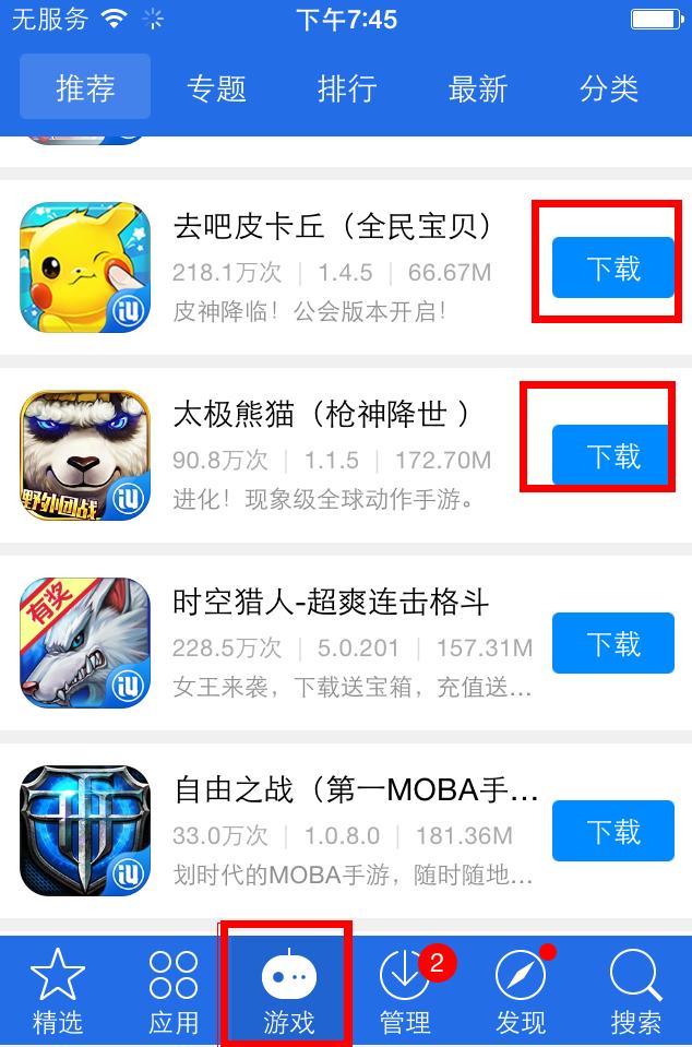 iPad越狱后怎么下载免费游戏