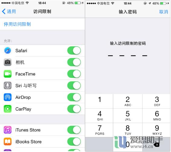 iPhone访问限制密码忘记了怎么办?
