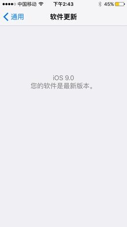 iOS9值得升级吗?续航提升 体验优化