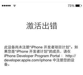 iOS9刷机之后激活出错怎么办?