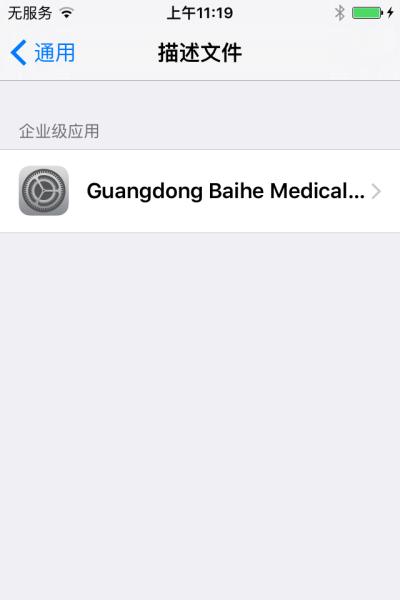 iOS9无法打开爱思助手怎么办?