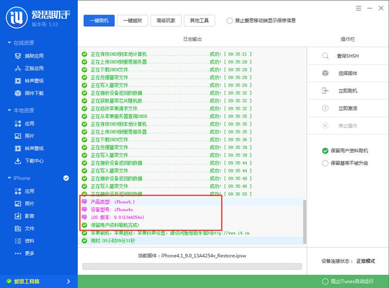 爱思助手独家支持iOS9一键刷机,无需开发者账号激活