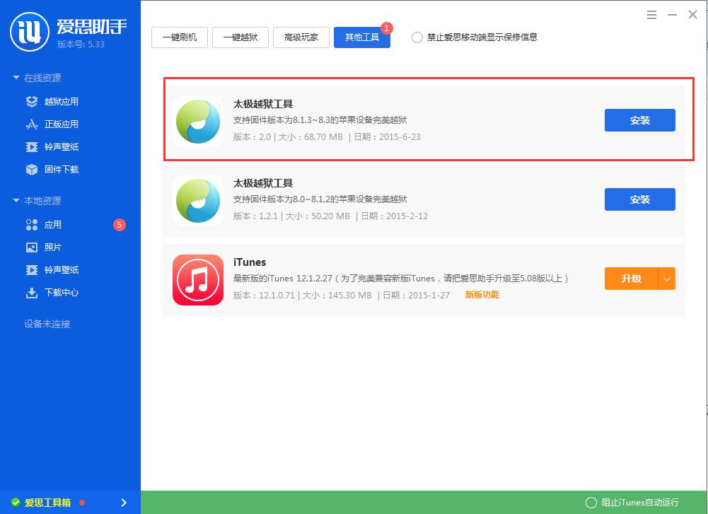 苹果iOS8.3完美越狱放出:如约而至