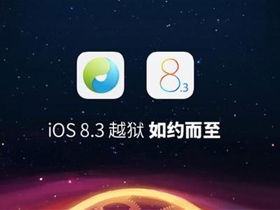 苹果iOS8.3完美越狱发布,iOS8.3完美越狱工具下载
