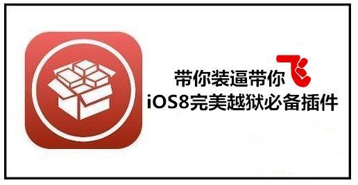 iOS 8.3越狱发布, 实用插件推荐!