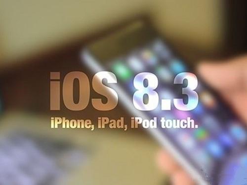 苹果关闭iOS 8.3验证,但并不影响越狱