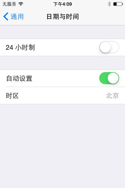 实用教程之修改iPhone系统时间