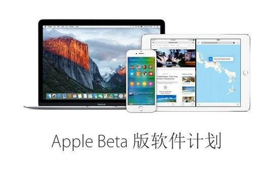 iOS9公测版怎么申请?申请教程