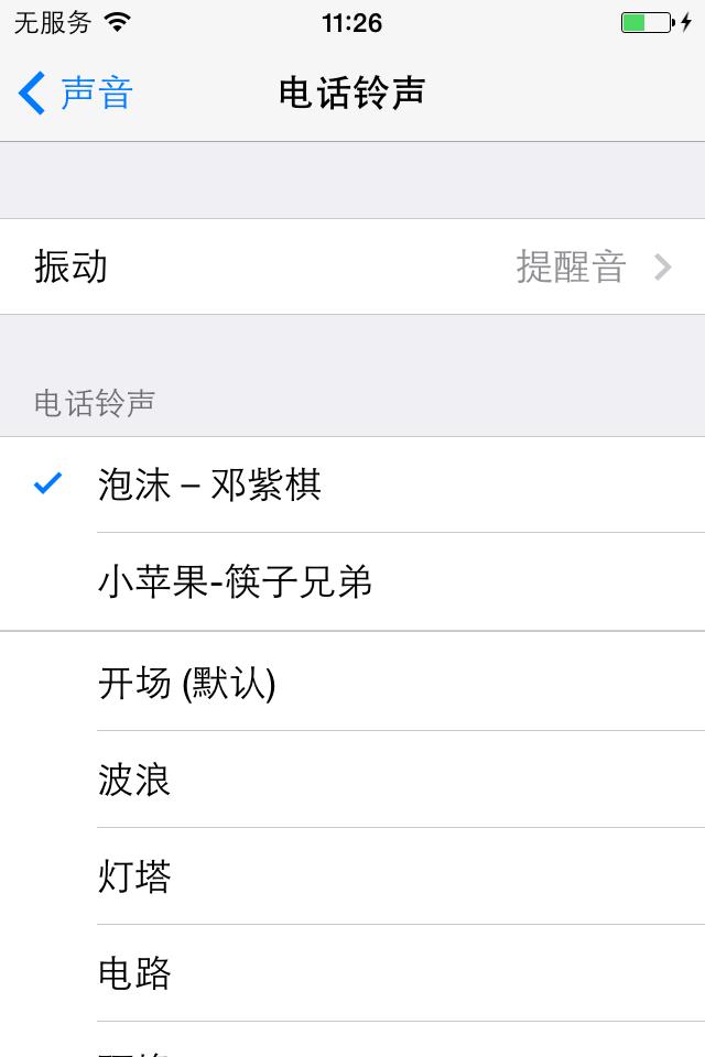 苹果iPhone6s/iPhone6s Plus怎么设置铃声?爱思助手铃声设置教程