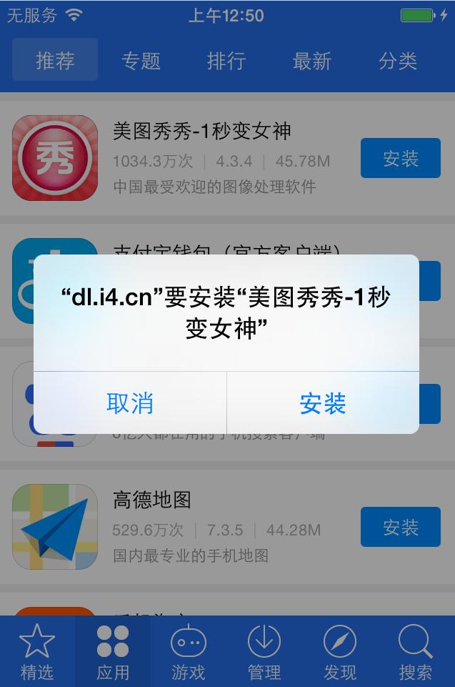 苹果iPhone6s/iPhone6s Plus怎么下载安装APP?