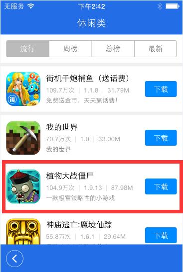 苹果iPhone6s/iPhone6s Plus怎么下载好玩的游戏?