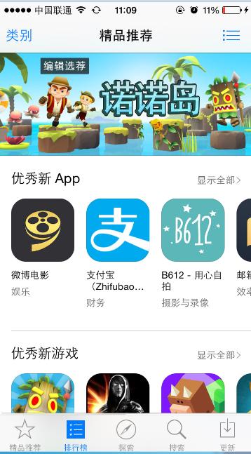 如何安装App Store中已下载又被删掉的应用