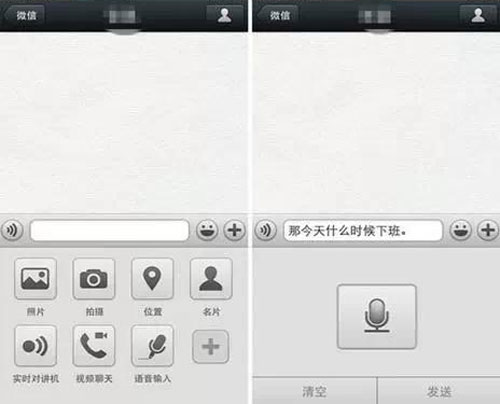 如何在iPhone手机上玩转微信