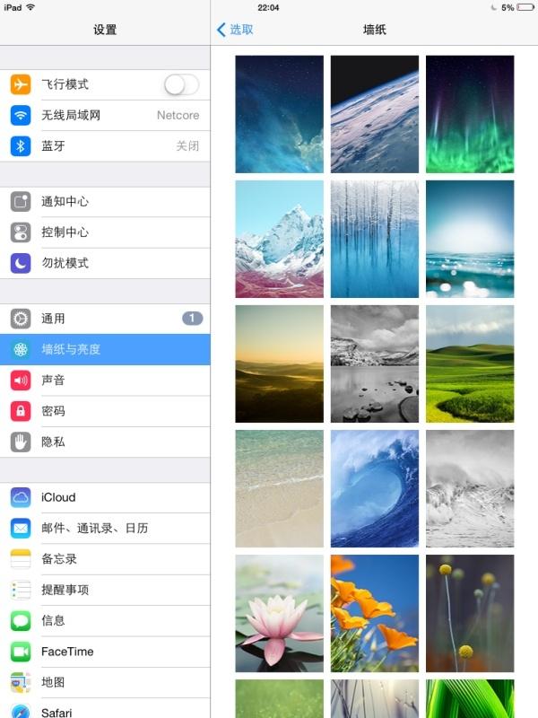 iOS7系统怎么更换壁纸?