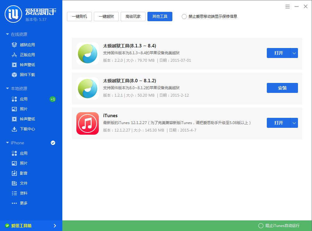 苹果手机iOS8.4怎么越狱,iOS8.4如何越狱