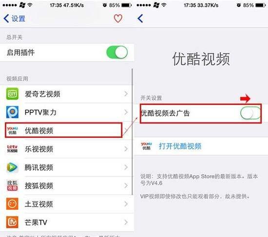 iOS8.4越狱后去除网络视频广告图文教程